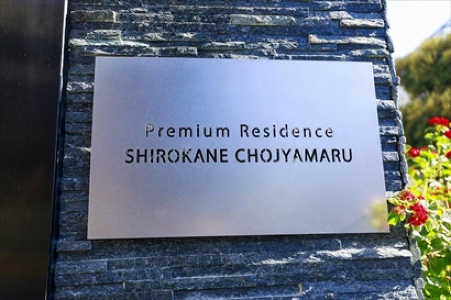 PREMIUM RESIDENCE SHIROKANECHOJAMARU